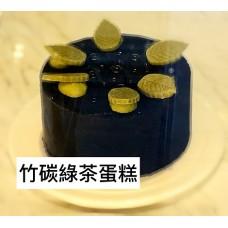 Light Bamboo Carbon Green Tea Cake